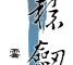 轩辕剑3云和山的彼端完整攻略&经验心得&实用资料