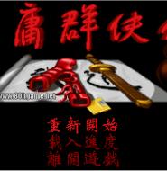 [金庸群侠传]-穿越的鼻祖,创造自己的武林