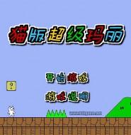 猫版超级玛丽-脑洞大开的逗比游戏
